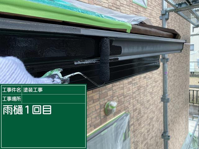 s雨樋1回め_M00021 (1)