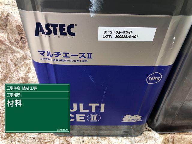 マルチエースⅡ1015_a0001(1)004