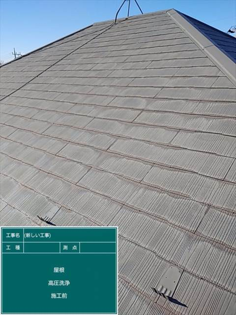 屋根洗浄前300008