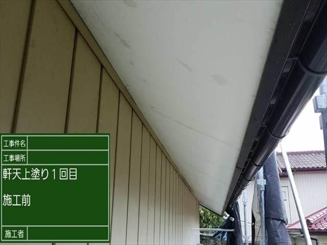 離れ_軒天_上塗り1 (1)_M00011