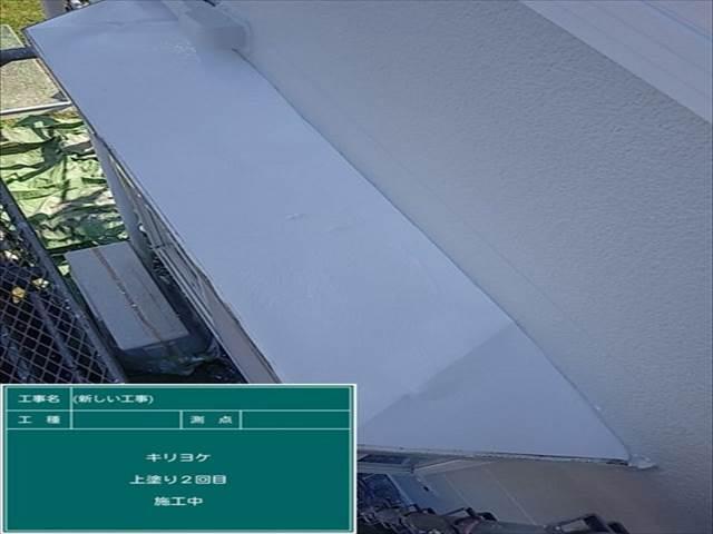 霧除け_3上塗り (2)_M00014