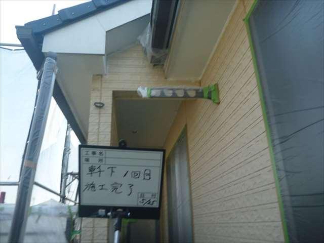 軒天1-1回め_M00003 (3)