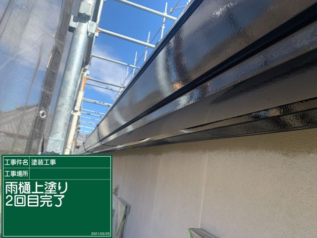 雨樋上塗り2回目完了0225_a0001(1)001