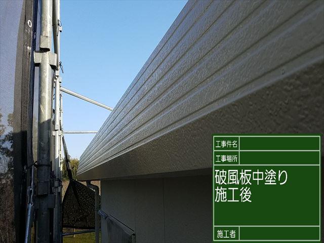 破風板中塗り_0319_M00027 (2)