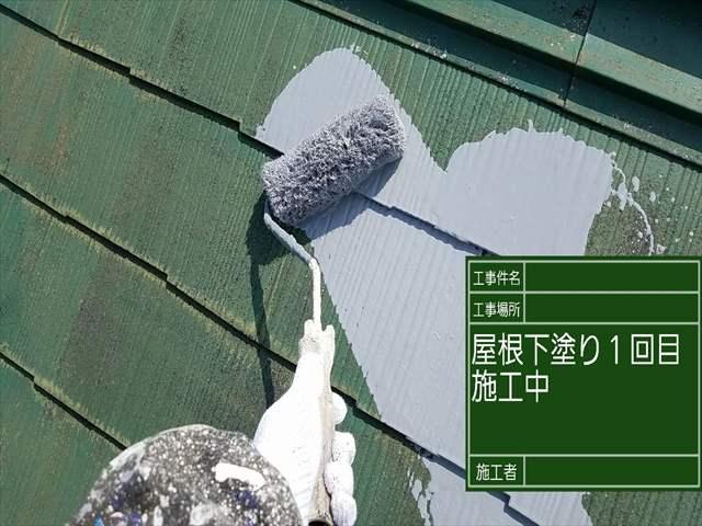 屋根塗装下塗り_0409_M00028 (1)