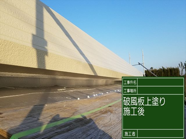 破風板上塗り_0319_M00027 (2)