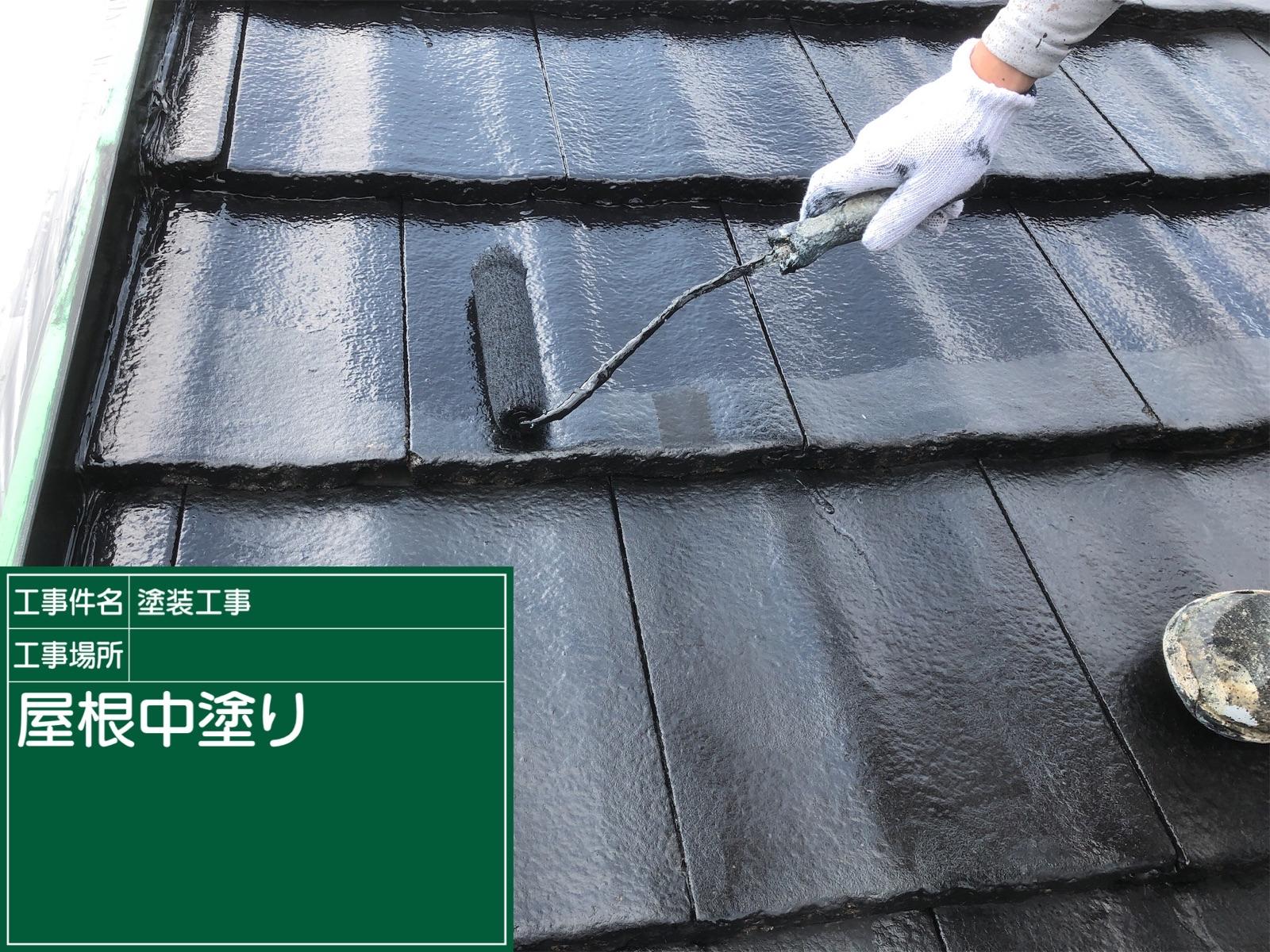 屋根中塗り中300009