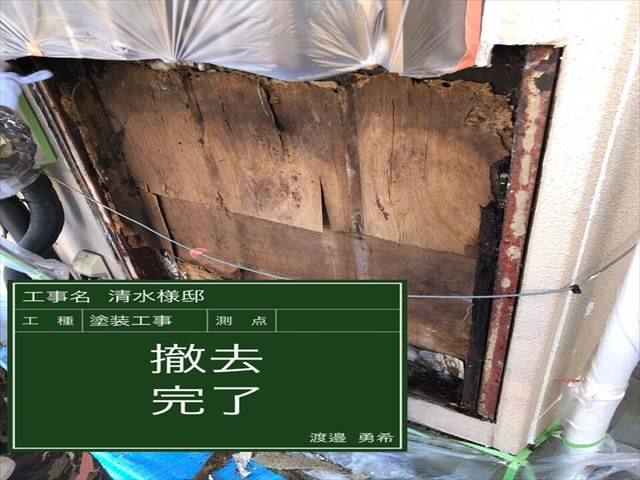 腐食外壁撤去_0320_M00023 (1)