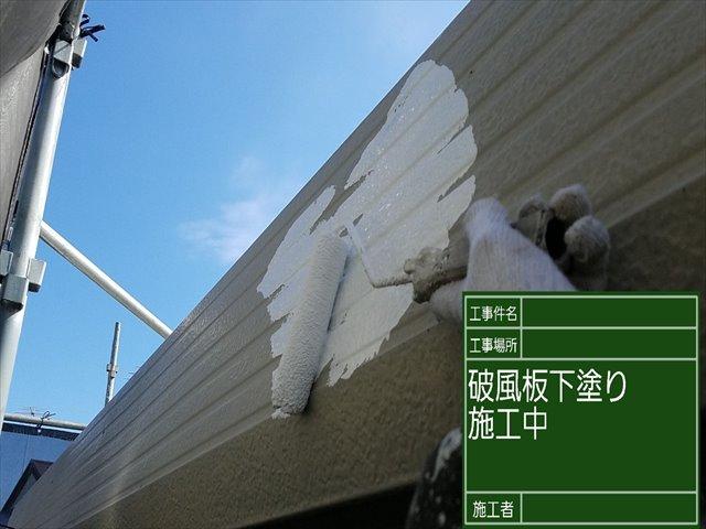 破風板下塗り_0317_M00027 (1)