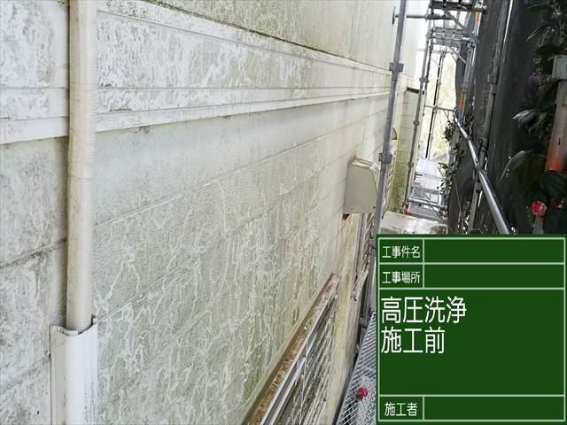 外壁高圧洗浄_0402_M00028 (1)