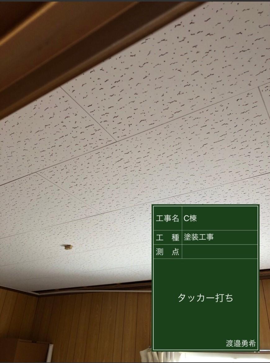 1227天井張り替えタッカー_M00015 (2)