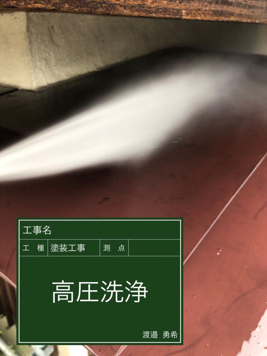 高圧洗浄屋根(2)300011