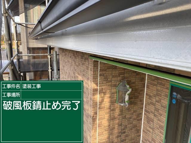 s破風板下塗り_M00021 (2)