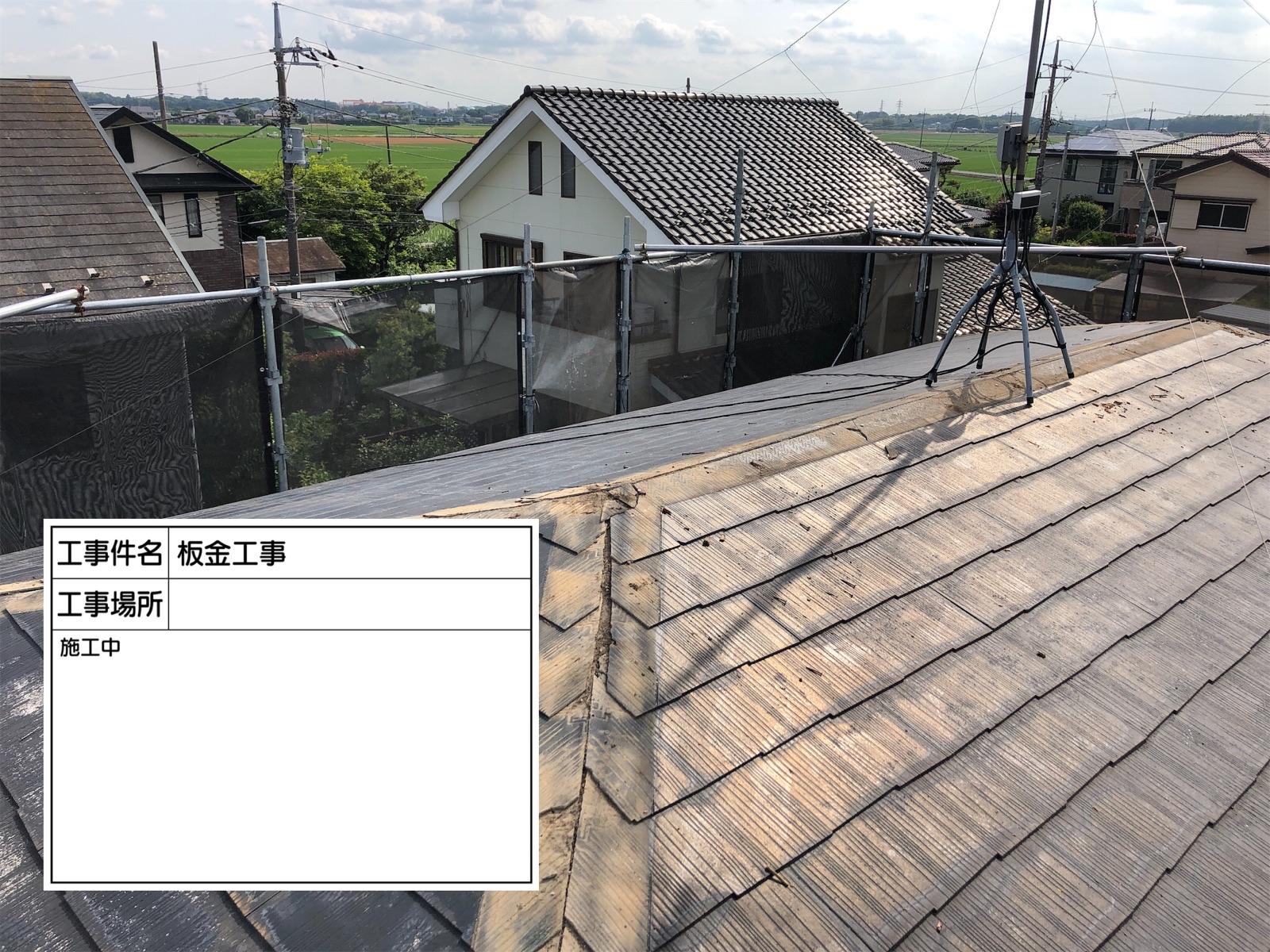 屋根板金取換中300011