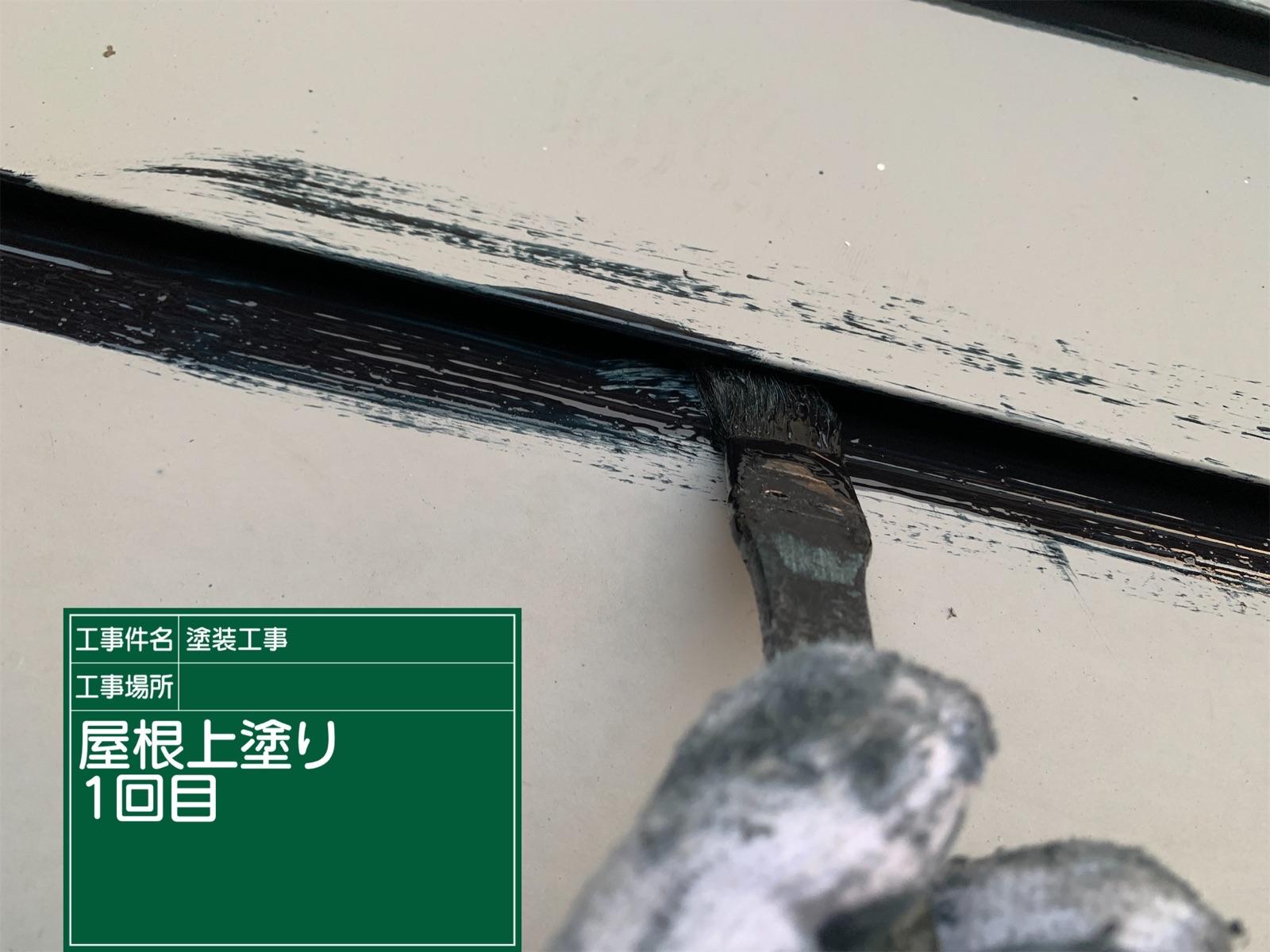 屋根上塗り1回目中(2)300017