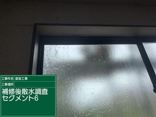補修後散水調査⑥_0618_M00030 (1)