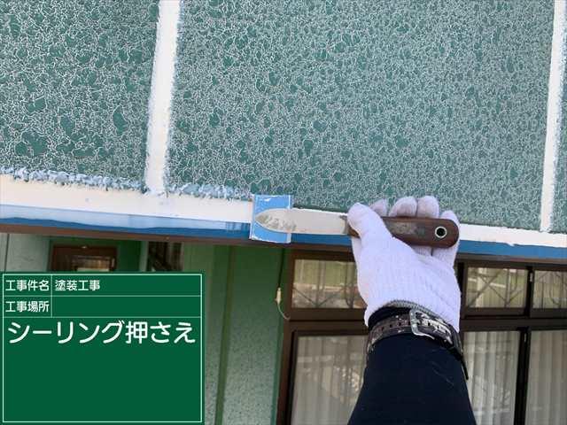 シーリング抑え_0605_M00030 (1)