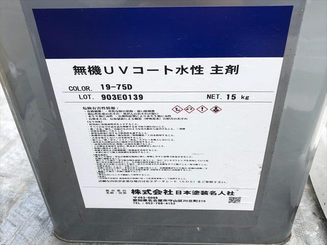無機UVコート水性1030_a0001(1)009
