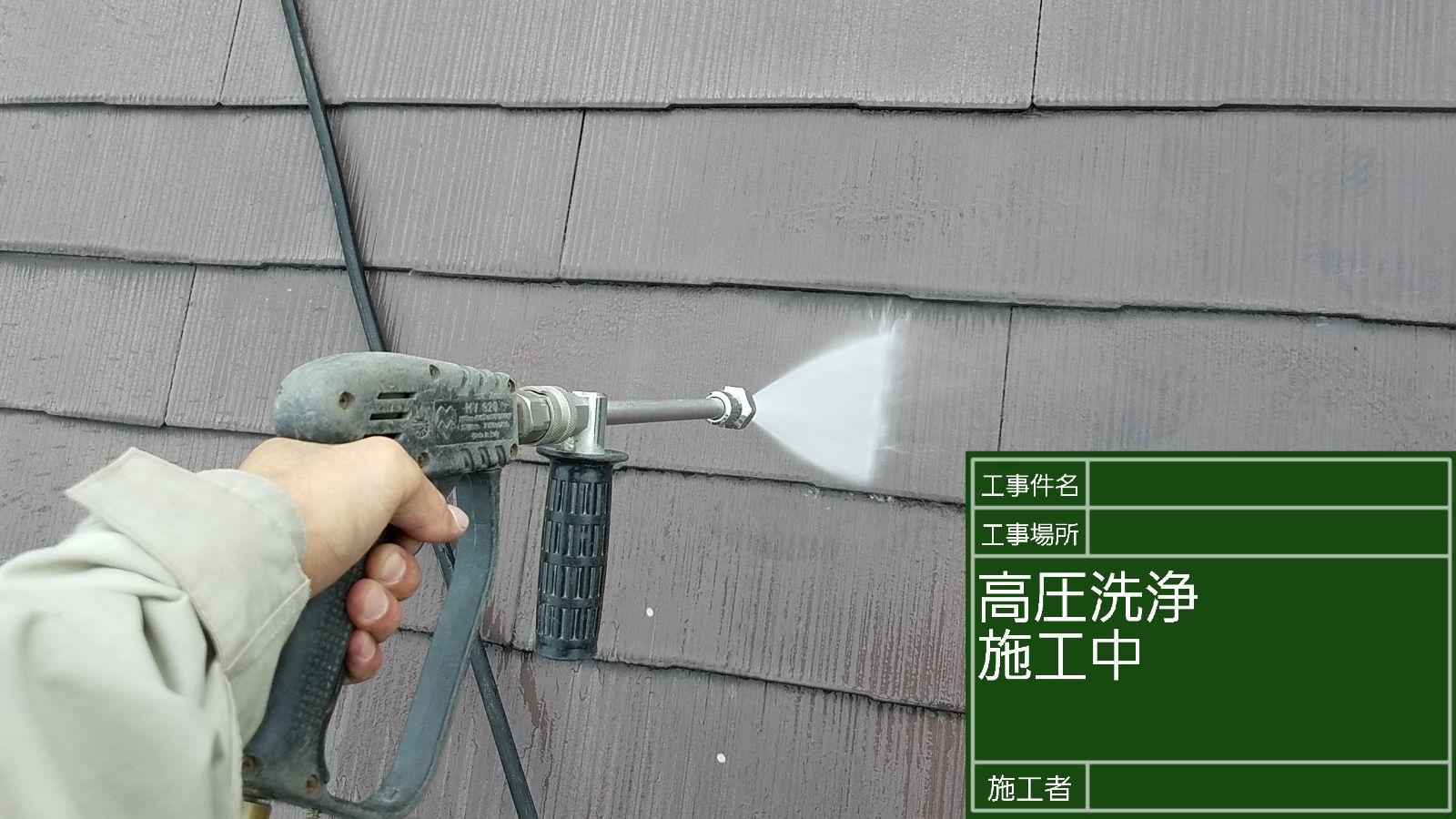 高圧洗浄中屋根300012
