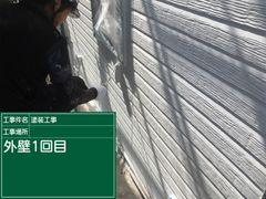外壁を低汚染塗料で塗っている様子