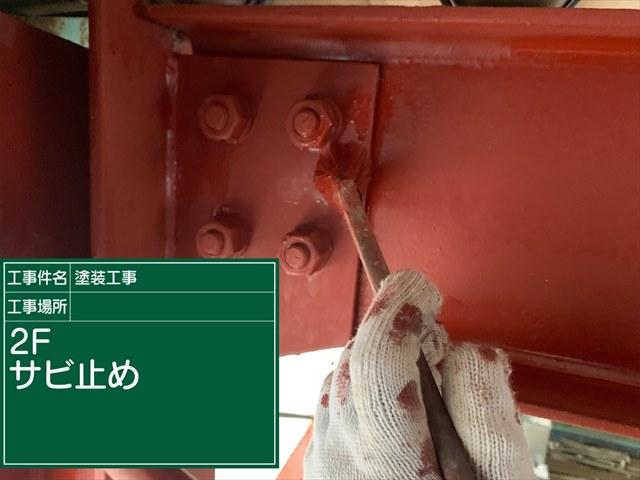 内_0221サビ止め_M00022 (2)