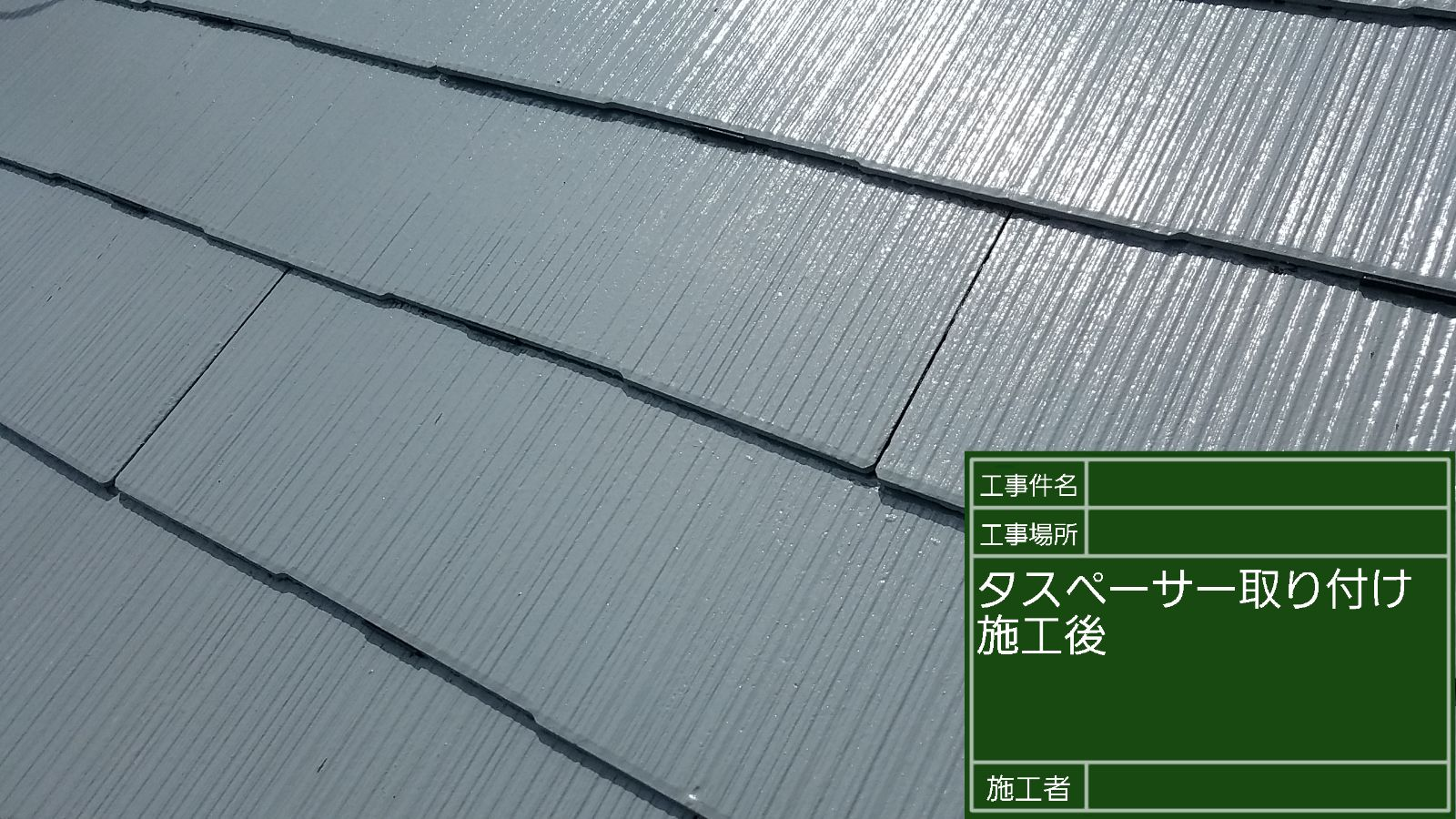 屋根タスペーサー取付後300012