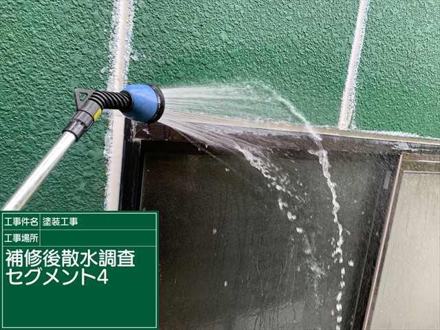 補修後散水調査④_0618_M00030 (1)