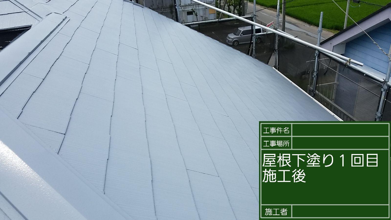 屋根下塗り1回目後300012