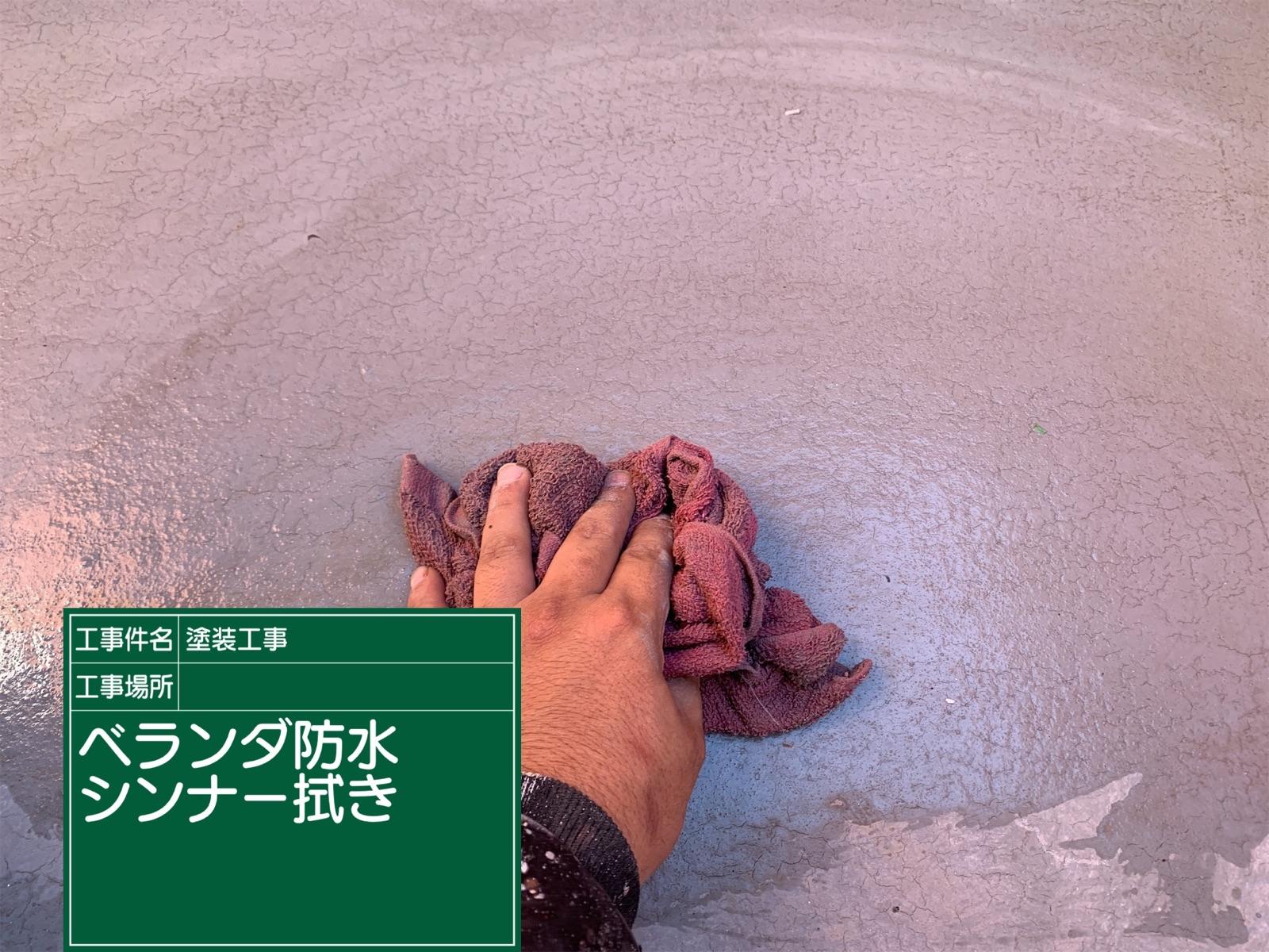 ベランダ防水シンナー拭き300016