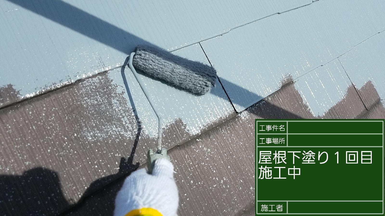 屋根下塗り1回目中300012