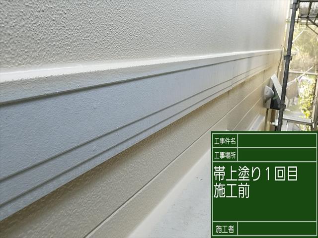 帯上塗り1回め_0425_M00028 (1)