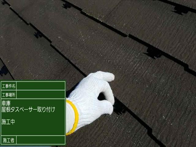 車庫_屋根_0タスペーサー (1)_M00010