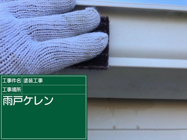 雨樋ケレン1104_a0001(1)007