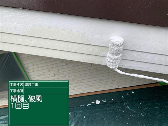 横樋・破風1回目0914_a0001(1)009