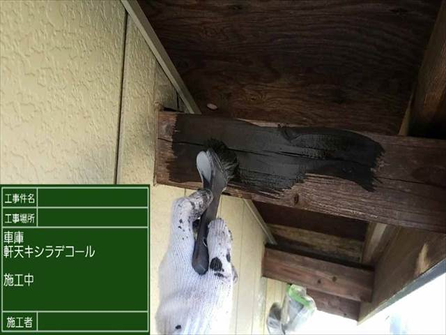 車庫_軒天_キシラデコール (2)_M00010