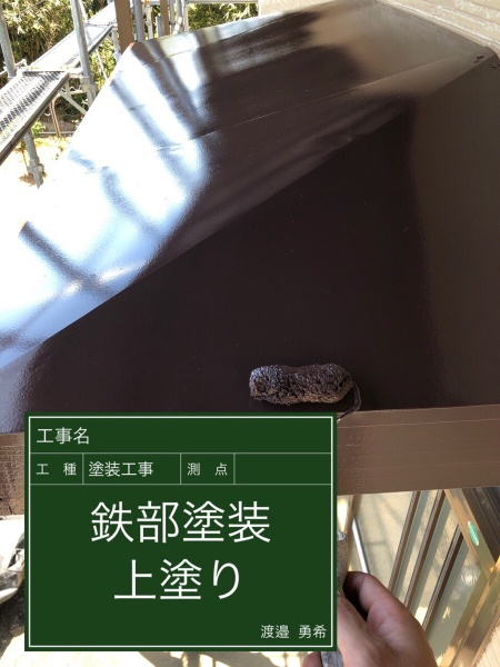 鉄部③20032