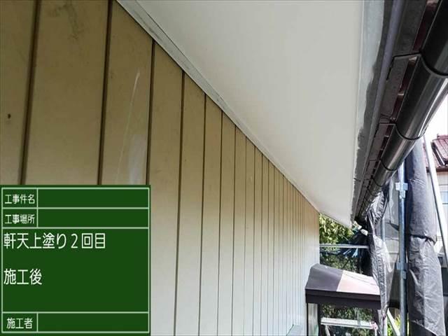 離れ_軒天_上塗り2 (2)_M00011