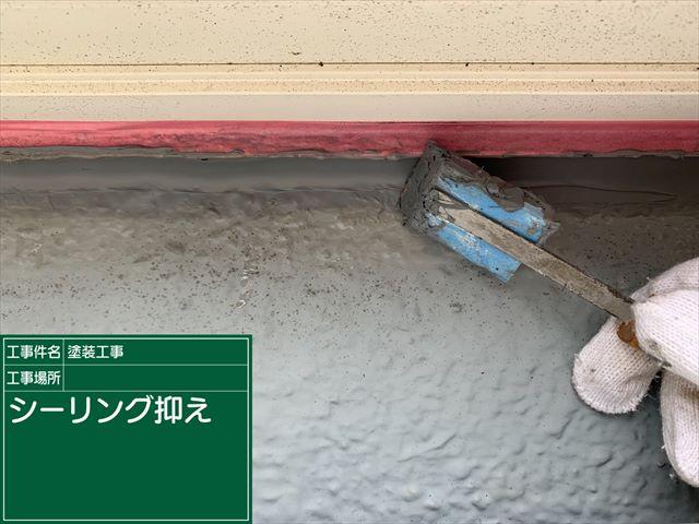 シーリング抑え_0521_M00029 (1)