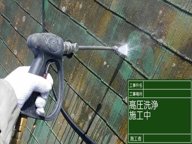 屋根高圧洗浄_0402_M00028 (3)