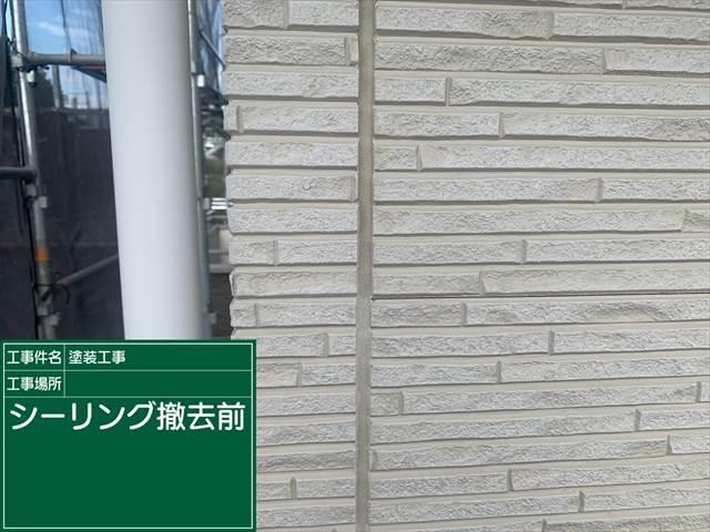 シーリング撤去前0829_a0001(1)001