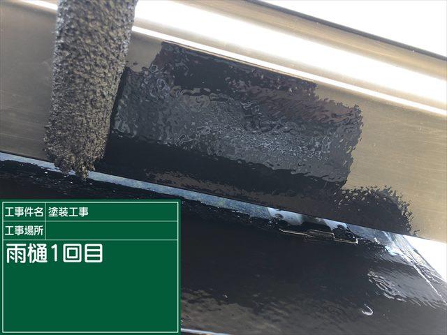 雨樋1回目_0404_M00026 (1)