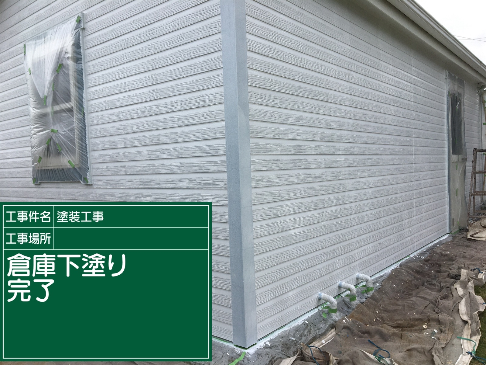 倉庫外壁下塗り後300013
