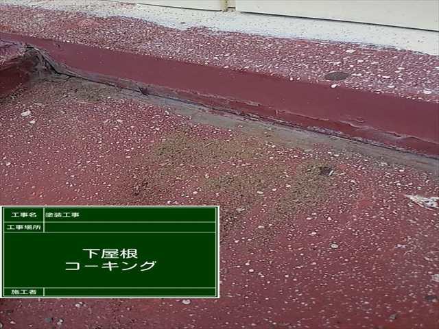 下屋根コーキング_0805_M00032 (2)