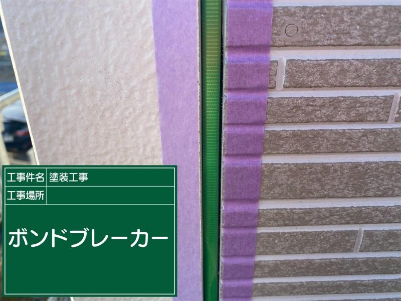 外壁シーリングボンドブレイカー20045