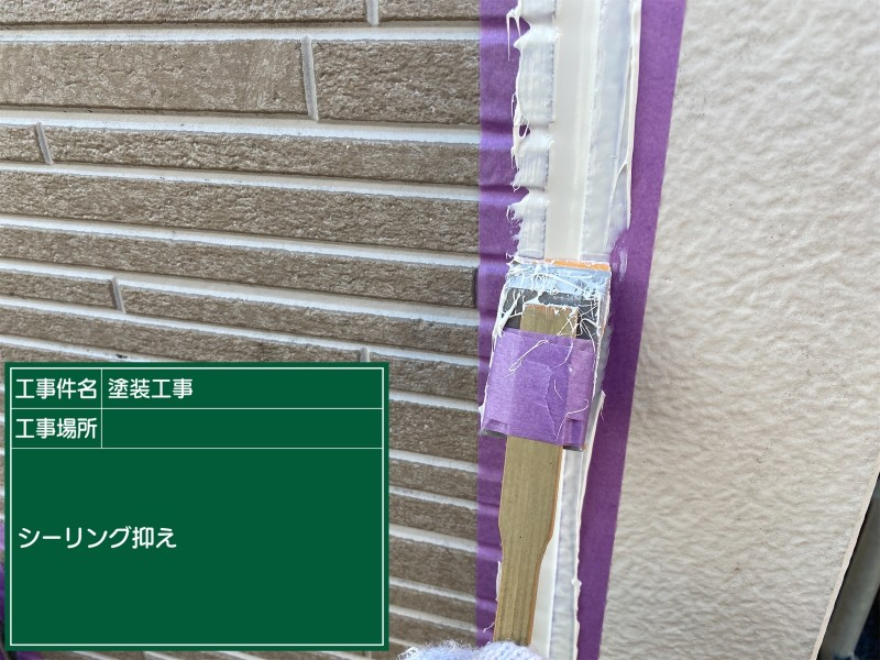外壁シーリング20045