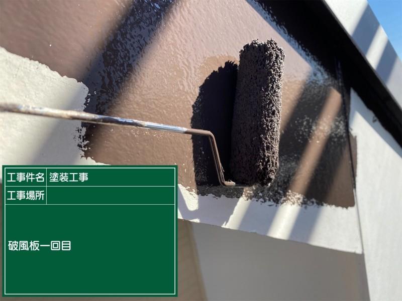 破風板塗装①20045