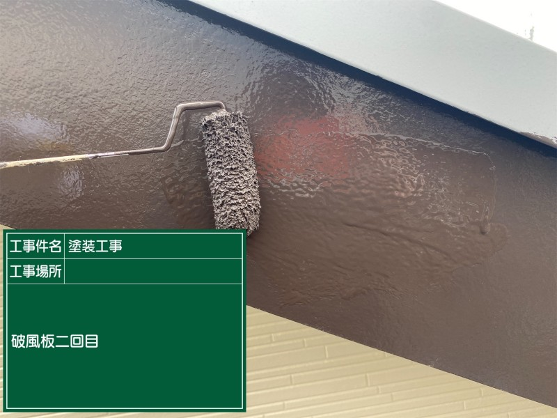 破風板塗装②20045