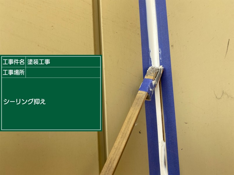 外壁シーリング20046