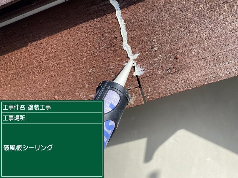 破風シーリング20048
