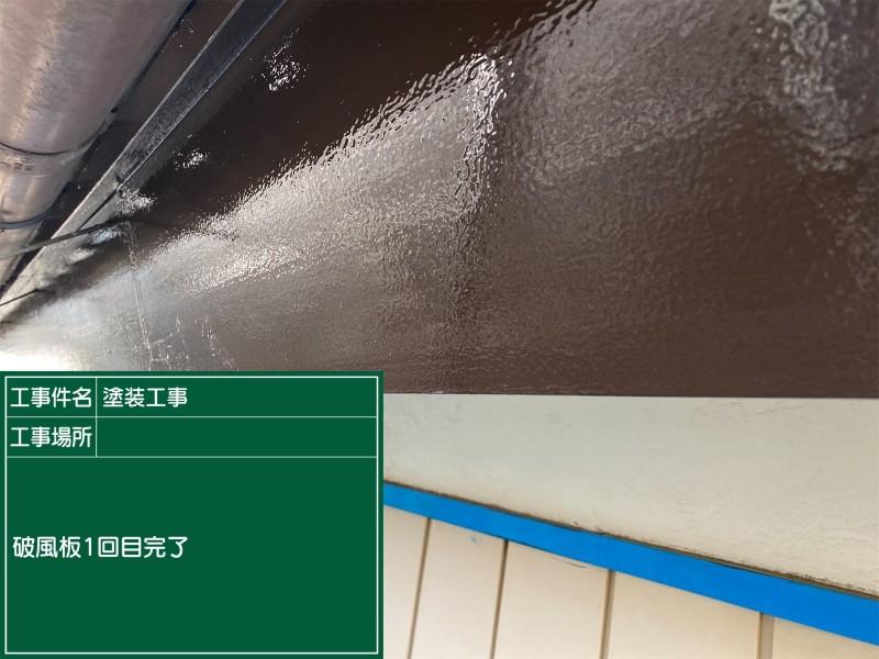 破風板塗装1回目完了20048